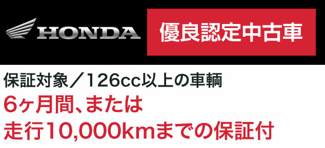 Honda DREAM 優良認定中古車