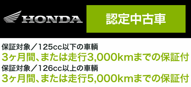 Honda DREAM 認定中古車